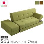 リクライニング付き スツール付き 日本製 マルチソファーベッド ワイド 幅197cm グリーン 『Saul-ソール-』 国産 ベッド 完成品
