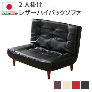 ハイバックソファー/ローソファー 【2人掛け ブラウン】 合成皮革/合皮 3段階リクライニング 日本製 『Comfy-コンフィ-』