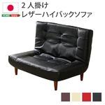 ハイバックソファー/ローソファー 【2人掛け ブラウン】 合成皮革/合皮 3段階リクライニング 日本製 『Comfy-コンフィ-』 の画像