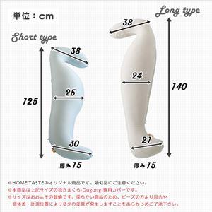 ビーズクッション Dugong専用カバー 単品 【ショートタイプ/ホワイト】 ウォッシャブル 『Dugong-ジュゴン-』