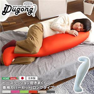 ビーズクッション/抱きまくら【ロングタイプ/グレーブルー】洗えるカバーセット流線形日本製『Dugong-ジュゴン-』