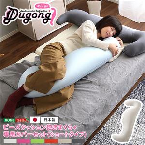 ビーズクッション/抱きまくら 【ショートタイプ/ゴールドホワイト】 洗えるカバーセット 流線形 日本製 『Dugong-ジュゴン-』