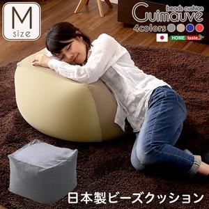 キューブ型ビーズクッション 【Mサイズ/グレー】 洗えるカバー 日本製 『Guimauve-ギモーブ-』
