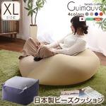 特大のキューブ型ビーズクッション・日本製(XLサイズ)カバーがお家で洗えます   Guimauve-ギモーブ- ブルー