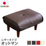 ソファ・オットマン(レザー)サイドテーブルやスツールにも使える。日本製 Kleine-クレーナ- ブラウン