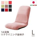 リクライニング座椅子/フロアチェア 【Lサイズ ブルー】 流線形フォルム 日本製 『Leraar-リーラー-』