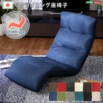 日本製リクライニング座椅子(布地、レザー)14段階調節ギア、転倒防止機能付き   Moln-モルン- Down type ターコイズブルー