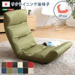 リクライニング座椅子/フロアチェア 【Up type グリーン】 14段階調節ギア 転倒防止機能付き 日本製 『Moln-モルン-』
