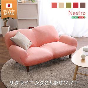 14段階リクライニングソファー/ローソファー 【2人掛け レッド】 起毛素材 日本製 『Nastro-ナストロ-』