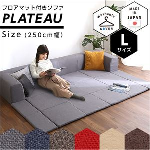 フロアマット付き ローソファー 【Lサイズ/幅250cm レッド】 洗えるカバーリングタイプ 『Plateau-プラトー-』