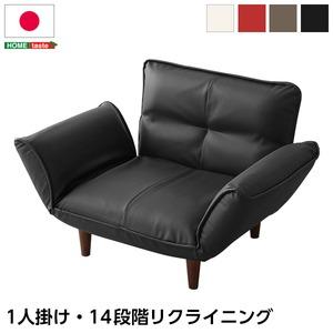 1人掛ソファ(PVCレザー)5段階リクライニング、フロアソファ、カウチソファに 日本製 Rugano-ルガーノ- アイボリー