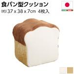低反発 かわいい食パンクッション 【アイボリー】 食パンシリーズ 日本製 『Roti-ロティ-』