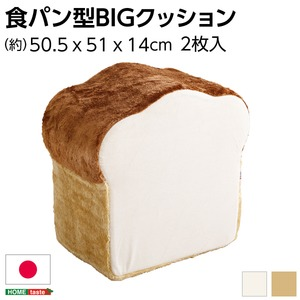 食パンシリーズ(日本製)【Roti-ロティ-】低反発かわいい食パンクッションBIG アイボリー