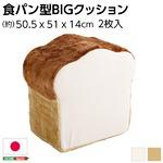 低反発 かわいい食パンクッションBIG 【アイボリー】 食パンシリーズ 日本製 『Roti-ロティ-』