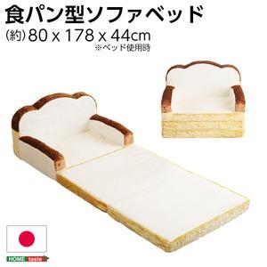 食パンシリーズ(日本製)【Roti-ロティ-】低反発かわいい食パンソファベッド アイボリー