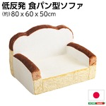 低反発 かわいい食パンソファー/ローソファー 【アイボリー】 肘付き 食パンシリーズ 日本製 『Roti-ロティ-』