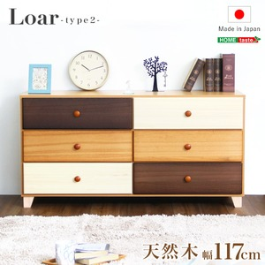 天然木ワイドチェスト/リビング収納 【3段 幅117cm/ナチュラル】 木製 日本製 『Loar-ロア- type2』 【完成品】