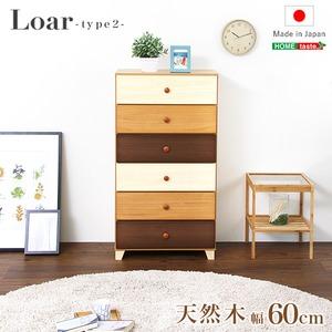 天然木ハイチェスト/リビング収納 【6段 幅60cm/ナチュラル】 木製 日本製 『Loar-ロア- type2』 【完成品】