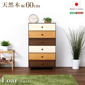 天然木ハイチェスト/リビング収納 【6段 幅60cm/ブラウン】 木製 日本製 『Loar-ロア- type1』 【完成品】