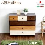ブラウンを基調とした天然木ローチェスト 4段 幅90cm Loarシリーズ 日本製・完成品 Loar-ロア- type1 ブラウン