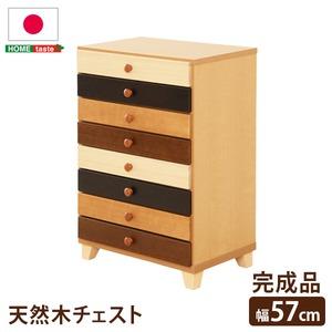 ナチュラル ワイドチェスト/収納棚 【幅57cm 8段】 木製/天然木使用 日本製 『wrobe-ローブ-』 【完成品】