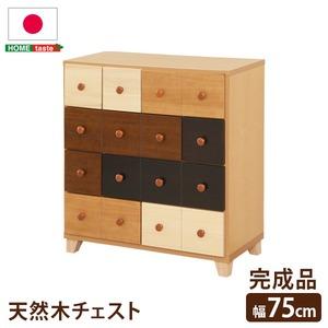 ナチュラル カラーチェスト/収納棚 【幅75cm 4段】 木製/天然木使用 日本製 『wrobe-ローブ-』 【完成品】