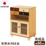 ナチュラル 電話台/FAX台 【幅60cm】 木製/天然木使用 日本製 『wrobe-ローブ-』 【完成品】