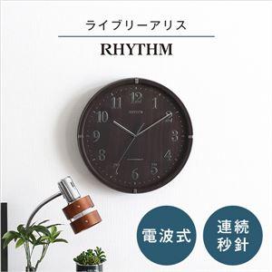 円形 掛け時計/電波時計 【ブラウン】 電波式 連続秒針 ガラスカバー付き 『ライブリーアリス』