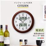 シチズン高精度温湿度計付き掛け時計(電波時計)カレンダー表示 夜間自動点灯 メーカー保証1年|インフォームナビEX ブラウン