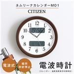 シチズン掛け時計(電波時計)カレンダー・温度湿度表示 メーカー保証1年|ネムリーナカレンダーM01 ブラウン