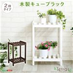 木製キューブラック 2段【Tetras-テトラス-】 ホワイト
