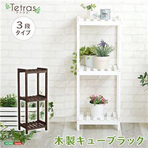 木製 キューブラック/プランタースタンド 【3段 ホワイト】 幅34cm 天然木使用 軽量 『Tetras-テトラス-』