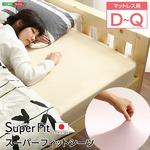 ボックスシーツ/寝具 【ベッド用 LFサイズ/アイボリー】 全周ゴム仕様 着脱簡単 日本製 『スーパーフィットシーツ』