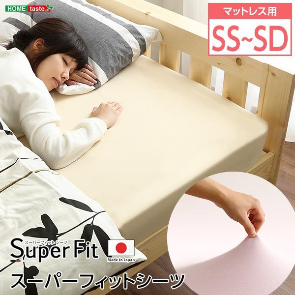 ボックスシーツ/寝具 【ベッド用 MFサイズ/ピンク】 全周ゴム仕様 着脱簡単 日本製 『スーパーフィットシーツ』