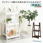 木製折り畳みスタンド【Thorasys-トラシス-】 ダークブラウン
