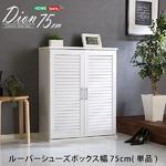ルーバーシューズボックス 75cm幅【Dion-ディオン-】ルーバー(下駄箱 玄関収納 75cm幅) 単品 ホワイト