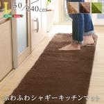ふわふわシャギー・キッチンマットLサイズ(50×240cm)洗えるオールシーズン対応【Enohte-エノーテ-】 モカ