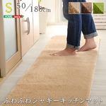 ふわふわシャギー・キッチンマットSサイズ(50×180cm)洗えるオールシーズン対応【Enohte-エノーテ-】 モカ