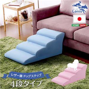 日本製ドッグステップPVCレザー、犬用階段4段タイプ【lonis-レーニス-】 ライトブルー