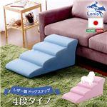 日本製ドッグステップPVCレザー、犬用階段4段タイプ【lonis-レーニス-】 ライトブルーの画像
