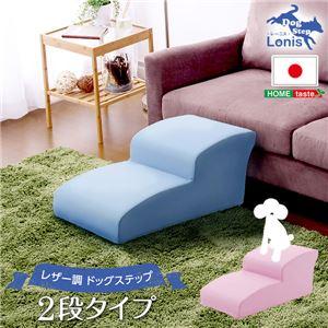 日本製ドッグステップPVCレザー、犬用階段2段タイプ【lonis-レーニス-】 ライトブルー