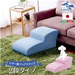 日本製ドッグステップPVCレザー、犬用階段2段タイプ【lonis-レーニス-】 ライトブルーの画像