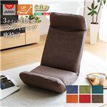 日本製カバーリングリクライニング一人掛け座椅子、リクライニングチェアCalmy - カーミー - (アップスタイル) オレンジ