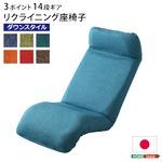 日本製カバーリングリクライニング一人掛け座椅子、リクライニングチェアCalmy - カーミー - (ダウンスタイル) グリーン