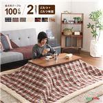 こたつテーブル長方形+布団(7色)2点セット おしゃれなウォールナット使用折りたたみ式 日本製完成品|ZETA-ゼタ- Fセット こたつ布団カラー:タータンブルー