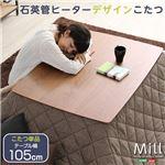 ウォールナットの天然木化粧板こたつテーブル【単品】日本メーカー製|Mill-ミル-(105cm幅・長方形) テーブルカラー:ウォールナット