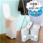 2Way style ランドリーボックス(26.5cm幅)【Vannerie-ヴァネリー-】 ホワイト