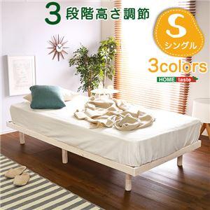 パイン材高さ3段階調整脚付きすのこベッド(シングル) ホワイトウォッシュ