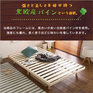 パイン材高さ3段階調整脚付きすのこベッド(ゼミダブル) ホワイトウォッシュ