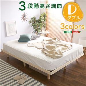 パイン材高さ3段階調整脚付きすのこベッド(ダブル) ホワイトウォッシュ